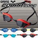 【全品ポイント10倍】●アリーナクッション付き★トップレーシングゴーグル【COBRA CORE】AGL-230*