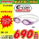 ●【厳選お買い得商品】SWANS(スワンズ)★E-con★クッションゴーグル★SW-34