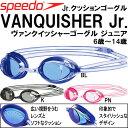 【ポイント3倍】●speedo(スピード)VANQUISHER(ヴァンクイッシャー)ジュニアクッションゴーグル★SD91G61C*