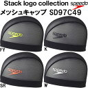 ●17春夏モデルspeedo(スピード)『Stack logo collection』メッシュキャップSD97C49*