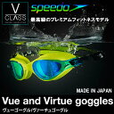 【10%OFFクーポン発券中】●speedo(スピード)【V-CLASS】★ヴューゴーグル★Vue goggle