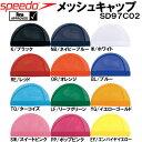 【ポイント2倍】●speedo(スピード)メッシュキャップSD97C02*