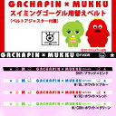 SWANS-limited product GACHAPIN X MUKKU  goggles substitute belt  SRBGM *