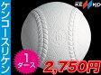 【ナガセケンコー】 軟式野球ボールA号・B号・C号練習球(スリケン) 検定落ち ダース売り 1ダース(12球入り)