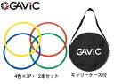 【ガビック】 サッカー トレーニング用品 スピードリング (12本セット) GC1207
