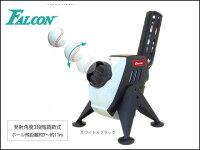 【FALCON】 ファルコン バッティングピッチャー バッティングマシン FTS-120の画像