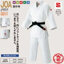 【九櫻・九桜】 最高級背継二重織柔道衣 セット 身長168〜173 上衣・ズボン 上下セット JOA3.5