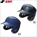 ソフトボール用 バッティングヘルメット 両耳付き SSK/エスエスケイ H6000