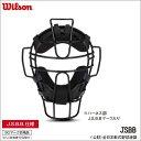 野球 キャッチャーギア A号B号対応 J.S.B.B.仕様 SGマーク合格品 ウィルソン wilson 軟式用 マスク (スチールフレーム) WTA6011RB
