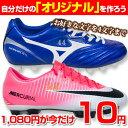 【刺繍加工】 アルファベット・数字・漢字(スポーツ楷書)4文字まで サッカーフットサルシューズ 刺繍マーキング