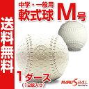 【ダイワマルエス】 軟式野球ボール M号 中学生・一般向け 新軟式球 メジャー 試合球