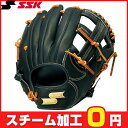 軟式グラブ グローブ スーパーソフト SSK/エスエスケイ 野球 【軟式オールラウンド用】 SSG750F-9047