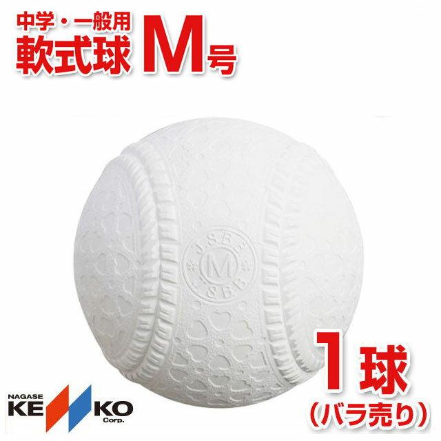 M号中学生・一般向け新軟式球ナガセケンコー軟式野球ボールメジャー試合球1球(バラ売り)KENKO-M