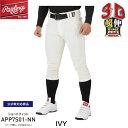 【ローリングス】 野球 ユニフォーム パンツ 3Dウルトラハイパーストレッチ ショートフィット アイ