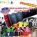 グリップリップ 野球 GRIP-N-RIP バットグリップ フレアグリップ (シングルカラー) GRIP-N-RIP-1