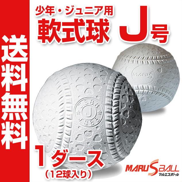 ダイワマルエス軟式野球ボールJ号少年・小学生向け新公認球ジュニア検定球J号球1ダース(12球入り)M