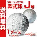 【ダイワマルエス】 軟式野球ボール J号 少年・小学生向け 新公認球 ジュニア 検定球 J号球 1ダース(12球入り) MARUS-J-1D