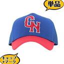 【オンクラウドナイン】 オリジナル昇華プリント 野球 ソフトボール キャップ 帽子 1点 単品 OCN-B2