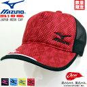 \数量限定 即日発送/MIZUNO[ミズノ] ソフトテニス グッズ JAPAN キャップ メッシュキャップ 帽子 ジャパンキャップ[フリーサイズ][62JW6X...