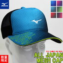 MIZUNO ミズノ ソフトテニス グッズ ALL JAPAN キャップ メッシュキャップ 帽子 熱中