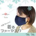 ショッピング布マスク 着るファーマスク マスク ファーマスク 日本製 ワイヤー入り センターワイヤー 洗える 布マスク ふわふわ もこもこ オシャレ レディース かわいい ファションマスク 立体 超快適 冬 個包装 大人 ネイビー ブラック スポット