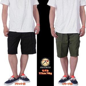 ROTHCOロスコ/B.D.UMILITARYCARGOSHORTS14COLORSB.D.Uミリタリーカーゴショーツ全14色ダンス衣装ストリートファッションメンズレディース大きいサイズ定番アメカジ