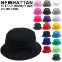 【ネコポス対応可】 NEWHATTAN ニューハッタン / CLASSIC BUCKET HAT 20 COLORS クラシックバケットハット 全20色 アウトドア キャップ 帽子 メンズ ハット