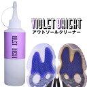 VIOLET BRIGHT ヴァイオレットブライト / SNEACKER OUTSOLE CLEANER スニーカー アウトソールクリーナー シューズ メンズ 靴 お手入れグッズ 靴磨き ウォッシュ クリーン