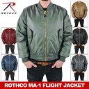 ロスコ ROTHCO MA-1 JACKET フライト ジャケット コート ミリタリー ファッション 定番 アメカジ 人気 メンズ レディース 大きいサイズ…