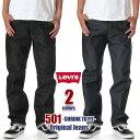 リーバイス 501 オリジナル デニムパンツ メンズ リジッド LEVIS ストレート Gパン ボタンフライ ノンウォッシュ ジーンズ ジーパン 生デニム LEVI'S 大きいサイズ 新品 アメリカ モデル USA ブランド ファッション インディゴ ブラック 黒