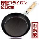 サビ、キズに極めて強い鉄フライパンリバーライト 極ROOTSシリーズ 厚板フライパン 26cm IH対応 日本製 ザ・オムレツ