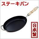 あす楽 リバーライト 極ROOTSシリーズ ステーキパン M 日本製