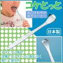 メール便OK コケとっと 舌クリーナー 日本製 口臭予防 あす楽