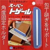 【メール便OK】 庖丁とぎホルダー スーパートゲール 日本製 セラミック付き
