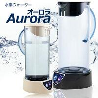 水素ウォーターAuroraオーロラ水素水サーバーSOMAソーマポケット