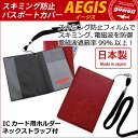 【メール便OK】 gowell ゴーウェル スキミング防止パスポートカバー イージス AEGIS 日本製 ネックストラップ付