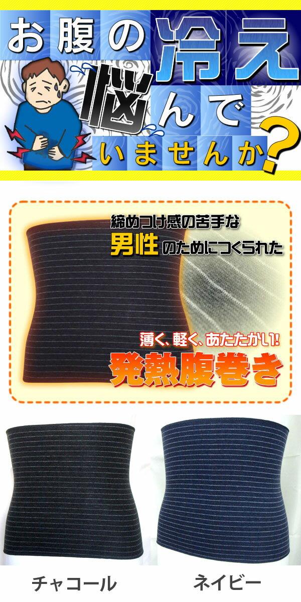 ヒートはらまき JX-113F 日本製 東洋紡...の紹介画像2