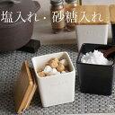 あす楽 LOLO ロロ SHIKIKA 塩入れ・砂糖入れ スクエア キャニスター 380ml 木蓋陶器製