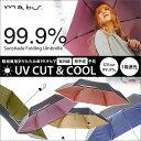 あす楽 mabu マブ 晴雨兼用折りたたみ傘 99.9% 50cm MBU−UVQ 傘 マブワールド