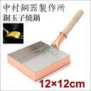 あす楽 中村銅器 銅玉子焼 12x12cm 中村銅器製作所 銅玉子焼鍋 玉子焼き器 卵焼き フライパン