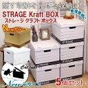 RoomClip商品情報 - 【あす楽対応】 ストレージクラフトボックス 5個セット 日本製 【収納ボックス フタ付き 収納ケース ダンボール製 おしゃれ A4サイズ対応 クラフトボックス】