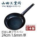 山田工業所 鉄打出 フライパン 24cm 1.6mm厚 鉄製