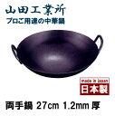 山田工業所 鉄打出 両手鍋 中華鍋 27cm 1.2mm厚