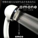 シャワーヘッド amane あまね 天水 節水シャワーヘッド 日本製 Justimeシリーズ