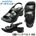 あす楽 AKAISHI アーチフィッター O脚バックベルト 406 ブラック サンダル S/M/Lサイズ