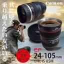 あす楽 カメラレンズみたいなカップ レンズカバースリット付き HC-L-001 CLASS CAMERA LENS 24-105mm 一眼レフ タンブラー