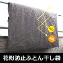 あす楽 フォーラル 花粉防止 ふとん干し袋 布団干しシート 布団汚れ防止 花粉症対策