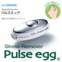 """あす楽 ストレスリムーバー パルスエッグ ストレス""""0""""への挑戦 たまご型 Pulse egg リラックス 癒し 安眠 緊張緩和 ストレスうつ ストレス解消 眠..."""