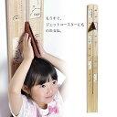 送料無料 あす楽 のびのび身長計 SCALE160 ササキ工芸 木製 子供 身長計測