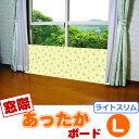 あす楽 ユーザー 窓際あったかボード ライトスリム Lサイズ 省エネ 高さ51cm 窓幅190cmまで対応